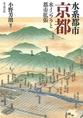水系都市京都: 水インフラと都市拡張