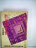 歎異抄私解―生命をかける知恵 (1972年) (アインブックス)