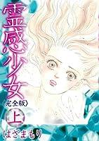 霊感少女(完全版)上 (LGAコミックス)