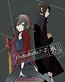 デュラララ!!×2 承 2 【完全生産限定版】 [Blu-ray]