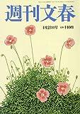 週刊文春 2020年 4/23 号 [雑誌]