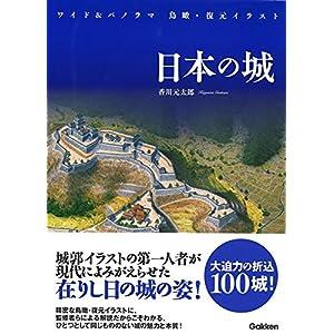 ワイド&パノラマ 鳥瞰・復元イラスト 日本の城