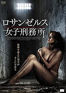 ロサンゼルス女子刑務所 [DVD]