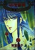 辺境警備―決定版 (3) (Asuka comics DX)