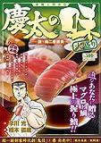 渡職人残侠伝 慶太の味 大盛り 握り鮨二番勝負 (SPコミックス SPポケットワイド)