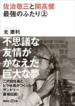 [北康利]の佐治敬三と開高健 最強のふたり〈上〉 (講談社+α文庫)