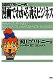 浜田ブリトニーの漫画でわかる萌えビジネス(1) (コミックス単行本)