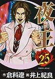夜王 25 (ヤングジャンプコミックス)