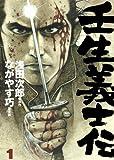 壬生義士伝 / 浅田 次郎 のシリーズ情報を見る