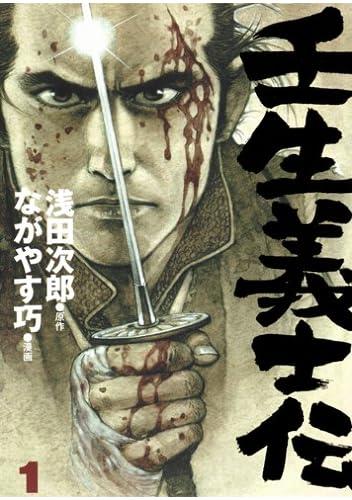 壬生義士伝 1 (ホーム社書籍扱コミックス)