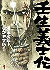 壬生義士伝 ~9巻 (ながやす巧、浅田次郎)