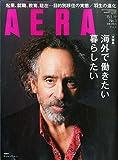 AERA (アエラ) 2015年 1/19号 [雑誌]