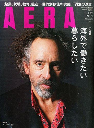AERA (アエラ) 2015年 1/19号 [雑誌]の詳細を見る