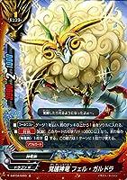 神バディファイト S-BT04 覚醒神竜 フェル・ガルドラ(並) Drago Knight | ドラゴナイト ドラゴンW 神竜族 モンスター