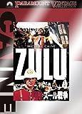 ズール戦争 [DVD]
