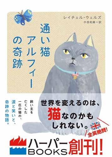 通い猫アルフィーの奇跡 (ハーパーBOOKS)の詳細を見る