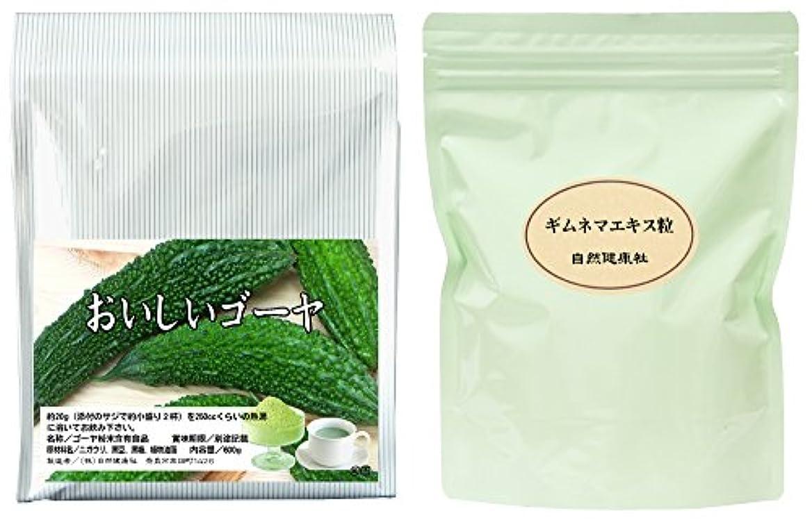 適合セットアップ変色する自然健康社 おいしいゴーヤ 600g + ギムネマエキス粒?徳用 180g