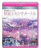 秒速5センチメートル  Blu-ray インターナショナル版