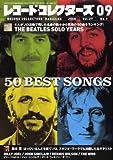 レコード・コレクターズ 2008年 09月号 [雑誌] 画像