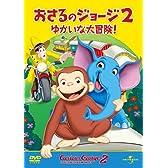 おさるのジョージ2/ゆかいな大冒険! [DVD]
