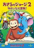 おさるのジョージ2 ゆかいな大冒険![DVD]