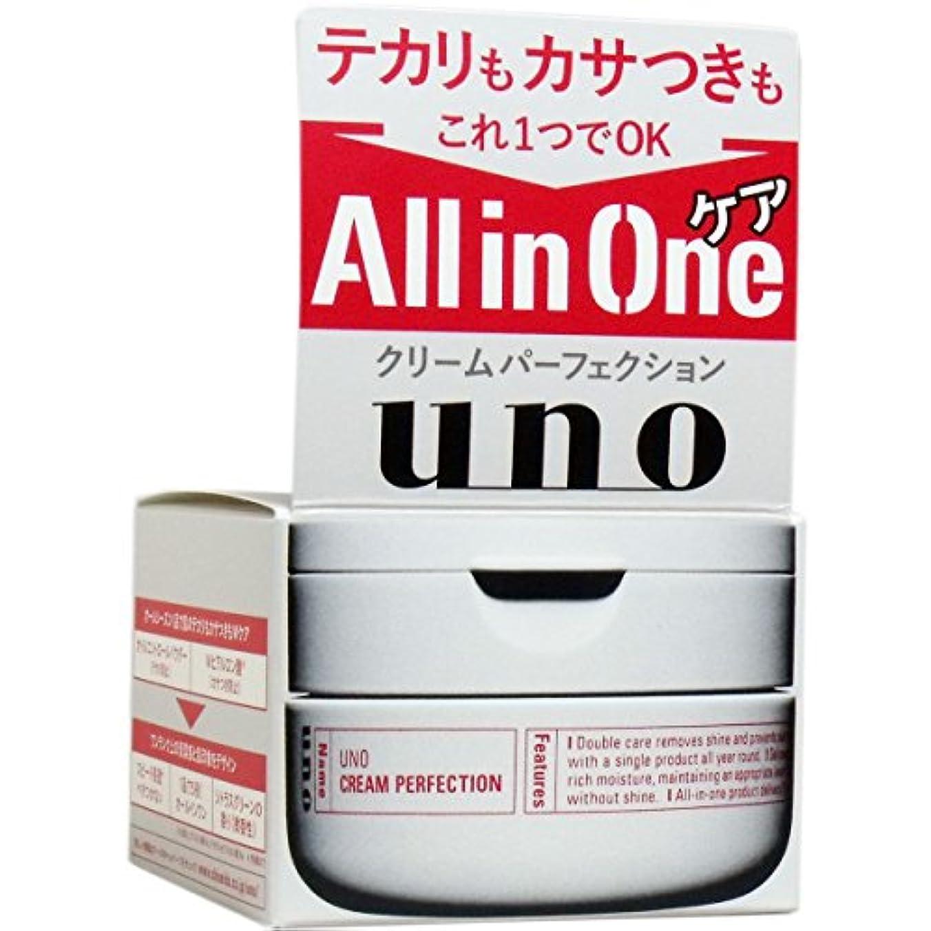 自発的慢な多様性【資生堂】ウーノ(uno) クリームパーフェクション 90g ×3個セット