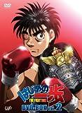 はじめの一歩 DVD-BOX VOL.2