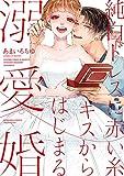 純白ドレスに赤い糸 キスからはじまる溺愛婚 (ぶんか社コミックス Sgirl Selection)