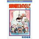 銀曜日のおとぎばなし 2 (りぼんマスコットコミックス)