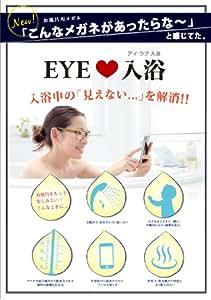お風呂用メガネ EYE・ラブ・入浴 度数-4.00 IL-001