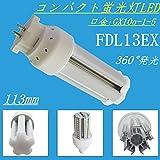 LEDツイン蛍光灯ランプ EF-FDL13EX(FDL13EX形代替) 消費13W→6W GX10q(1/2/3/4)  コンパクト蛍光灯 パラライト2 ツイン2 FDL18W/27W/9W LED電球 ダウンライトに最適 電球色 FDL13EX FDL13EX-L 防虫、無輻射 無騒音、護眼。