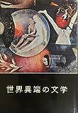 肉の影 (1967年) (世界異端の文学〈6〉)