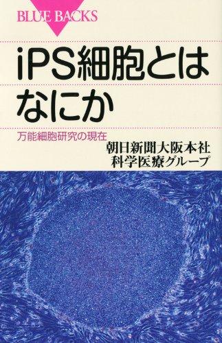 iPS細胞とはなにか―万能細胞研究の現在 (ブルーバックス)