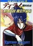 ティラノ―剣狼伝説魔空界編〈3〉 (角川文庫―スニーカー文庫)