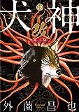 犬神・改 電子版 (10) (リイドカフェコミックス)
