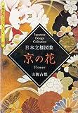 日本文様図集京の花 (京都書院アーツコレクション―デザイン (103))