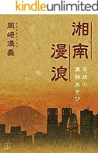 湘南漫浪 平成の漢詩あそび(22世紀アート)