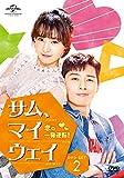 サム、マイウェイ~恋の一発逆転!~ DVD SET2<約120分特典映像DVD付き>(お試しBlu-ray付き)