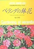 ベランダの鉢花―人気品種と四季のやさしい手入れ (Joyful green life (4))