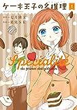 ケーキ王子の名推理 2巻 (デジタル版ガンガンコミックスONLINE)