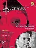 メロディック・ストラクチャー 移調楽譜も掲載 【CD付】 (インサイド・インプロヴィゼイション vol.1) 画像