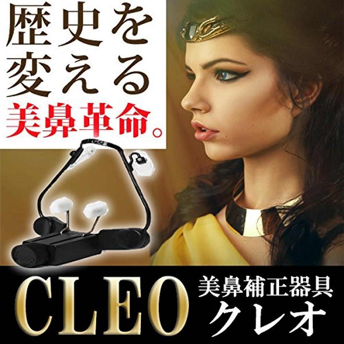 クール科学者しょっぱい美鼻補整器具CLEO(クレオ)|1日10分できりっと通った鼻筋を目指せ!