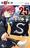 電波教師 25 (少年サンデーコミックス)