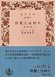 啓蒙とは何か―他四篇 (1974年) (岩波文庫)