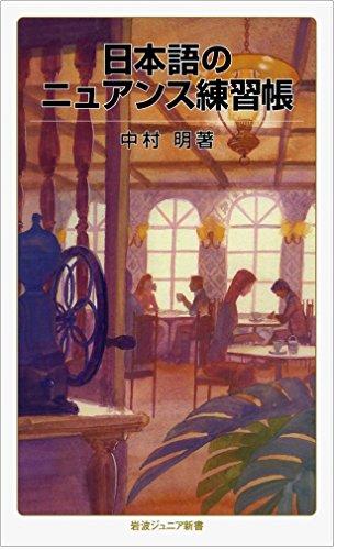 日本語のニュアンス練習帳 (岩波ジュニア新書)