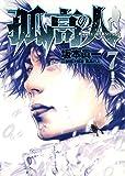 孤高の人 7 (ヤングジャンプコミックス)