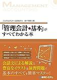 「管理会計の基本」がすべてわかる本