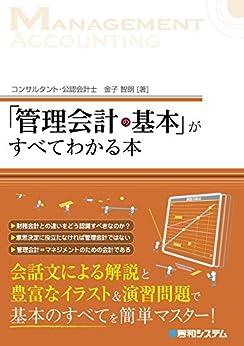 [金子智朗]の「管理会計の基本」がすべてわかる本