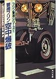 警視フリン 空中爆破 (角川文庫―フリン警視シリーズ (6138))