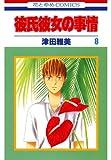 彼氏彼女の事情 8 (花とゆめコミックス)